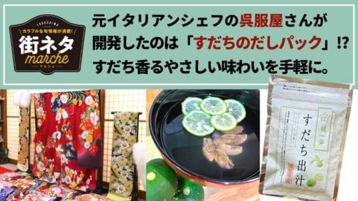 【街ネタ】元イタリアンシェフの呉服屋さんが開発したのは「すだちのだしパック」!?すだち香るやさしい味わいを手軽に。(鳴門市)