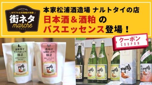 【街ネタ】お酒とお風呂が好きな女子必見! 松浦酒造場から、ふんわり日本酒&酒粕香る入浴剤が登場(鳴門市)