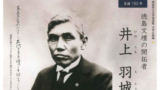 生誕150年 徳島文壇の開拓者 井上羽城