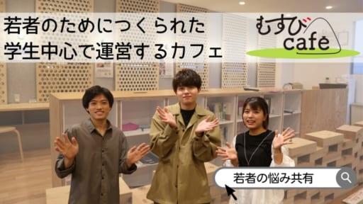 徳島の若者たちの居場所。学生中心で運営している『むすびCafe』に潜入。悩み相談も気軽にできちゃう夢の溜まり場。