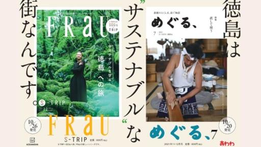 県内大型書店でめぐる、とFRaUの共同キャンペーン始まります。