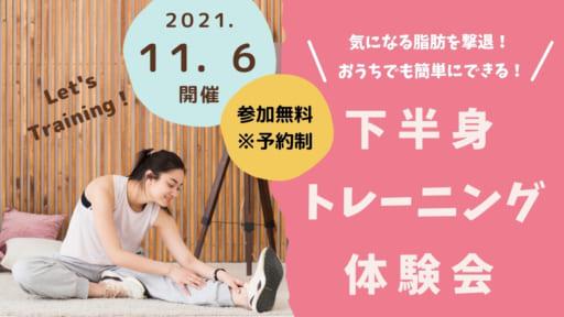 11月6日(土)開催! 女性限定『下半身トレーニング』無料体験会