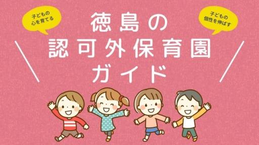 【最新版】徳島県の認可外保育園ガイド2021【認可外保育園リスト付き】