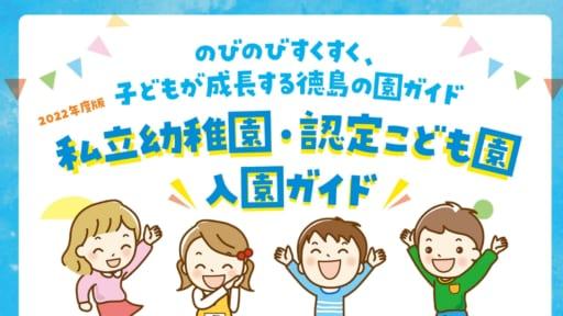 《2022年度版》徳島の私立幼稚園&認定こども園まとめ