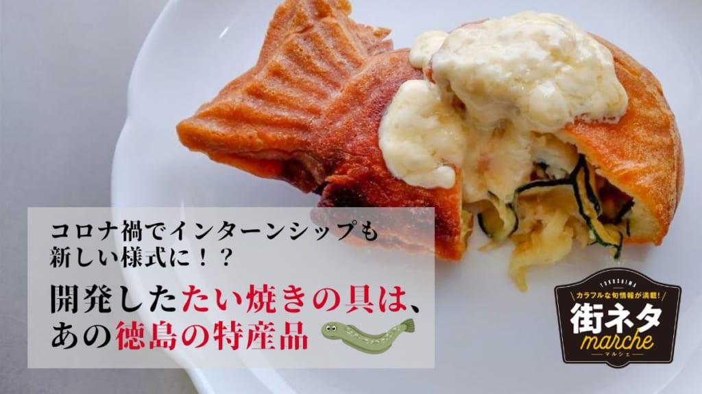 【街ネタ】 コロナ禍で学生のインターンシップも新しい様式に!? メニュー開発したたい焼きの中身は、あの徳島の特産品!