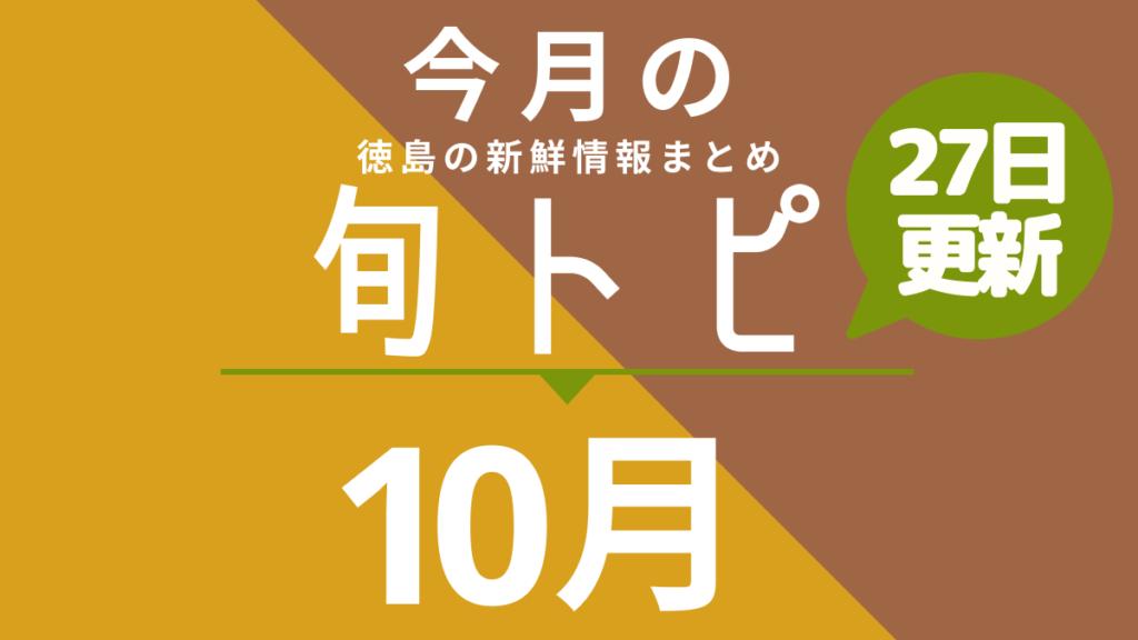 徳島の街ネタトピックスを厳選取って出し![旬トピ]10月版