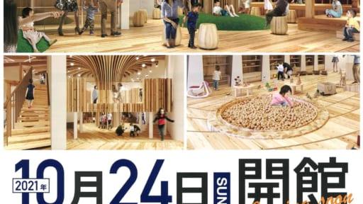徳島木のおもちゃ美術館 グランドオープン