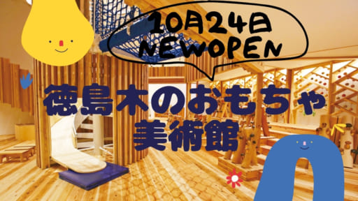 【2021.10月OPEN】徳島木のおもちゃ美術館(板野郡板野町)オープン目前の館内をひと足お先にのぞきみ!