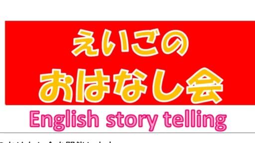 えいごのおはなし会 ~English story telling~