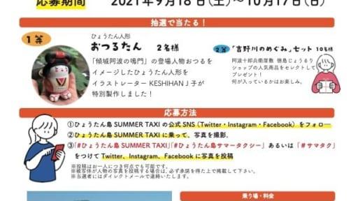 ひょうたん島SUMMER TAXI SNS投稿キャンペーン「川から徳島のみりょくみぃつけた!」