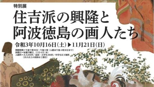 特別展「住吉派の興隆と阿波徳島の画人たち」