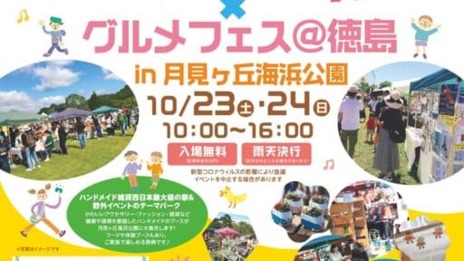 第2回 ロハスパーク徳島×グルメフェス@徳島