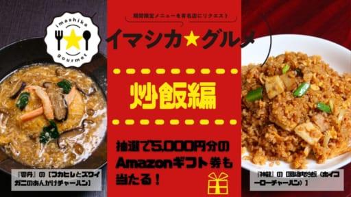 【炒飯】期間限定メニューを人気店にリクエスト「イマシカ☆グルメ」